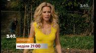 Смотри Шпионку и Блондинку в эфире в воскресенье на 1+1