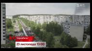 Сериал Чернобыль. Смотри 23 ноября на 1+1. Тизер 4