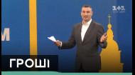 Как депутаты Кличко саботируют выполнение закона об аренде государственного имущества