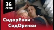 СидОренки - СидорЕнки. 36 серія
