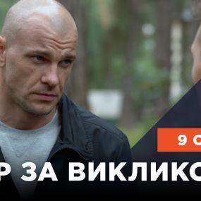 Опер по вызову 4 сезон 9 серия. Каин