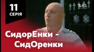 СидОренки - СидорЕнки. 11 серія