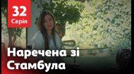 Наречена зі Стамбула 32 серія