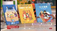 Сніданок продолжает летний розыгрыш детских книг