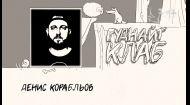 Стендап Дениса Кораблева. #ГУДНАЙТ_КЛАБ 1 сезон 1 выпуск