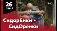 СидОренки - СидорЕнки. 26 серія