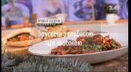 Брускета з ковбасою та квасолею - Правила сніданку