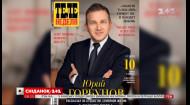 """Читайте эксклюзивное интервью с Юрием Горбуновым в новом номере издания """"Теленеделя"""""""