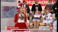 Юні вишивальниці зі Львова та їхня вчителька - гості студії Сніданку з 1+1
