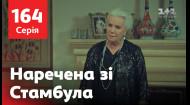 Наречена зі Стамбула 164 серія