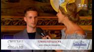 Томаш Кендзьора розповів, як познайомився зі своєю коханою