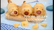 Рум'яні мишки із сосисками - Правила сніданку. Діти