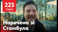 Наречена зі Стамбула 223 серія