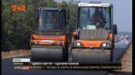 Дорогу Запоріжжя-Маріуполь реконструюють і закінчать до середини жовтня