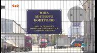 Брокери при оформлення машини на київській митниці вимагали додаткові гроші
