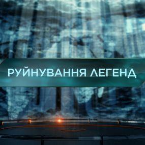 Руйнування легенд – Загублений світ. 2 сезон. 80 випуск