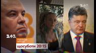 Новые скандалы Рады нового созыва - смотри Украинские сенсации на 1+1