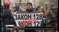 Під стінами Верховної ради мітингують підприємці з різних куточків України