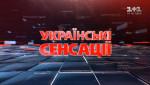 Украинские сенсации. Правда об Иловайском котле