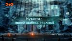 Мутанти: новий щабель еволюції – Загублений світ. 3 сезон. 36 випуск