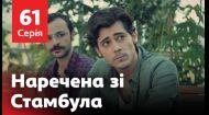 Наречена зі Стамбула 61 серія