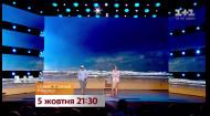 Смотри Новый Женский Квартал в Одессе - 5 октября на 1+1. Тизер 2