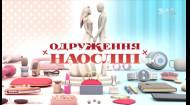 Одруження наосліп 6 сезон 1 випуск. Валентин і Марта
