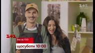 Новый вкусный сезон Едим за 100 – смотри каждую субботу на 1+1