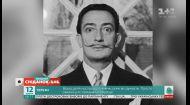 Якими правилами життя керувався художник Сальвадор Далі