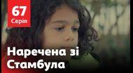 Наречена зі Стамбула 67 серія