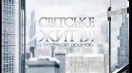 Світське життя: Українська пісня року та показ мод Жана Гріцфельда у студії Шустера