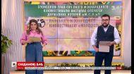 """Сніданок з 1+1 анонсує новий сезон конкурсу """"Лотереї: Всесвітня історія"""""""