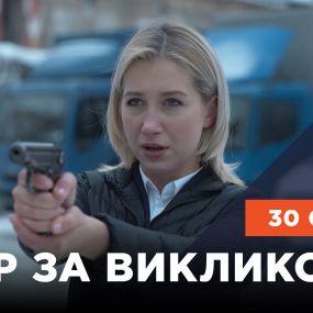 Опер по вызову 4 сезон 30 серия. Аквавита