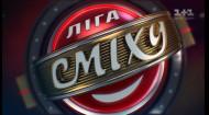 Ліга сміху 2020 сезон. Фестиваль в Одесі — 2 частина