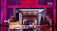 Новогодний Вечерний квартал с любимыми звездами -31 декабря на 1+1. Тизер 2