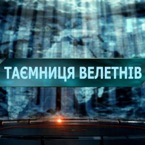 Тайны великанов – Затерянный мир. 2 сезон. 119 выпуск