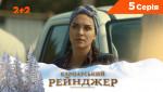 Карпатский Рейнджер. 5 серия