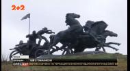 Скандальна тачанка: у Каховці на Херсонщині вирішують долю пам'ятника червоноармійцям