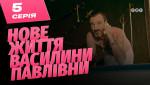 Новая жизнь Василины Павловны. 5 серия