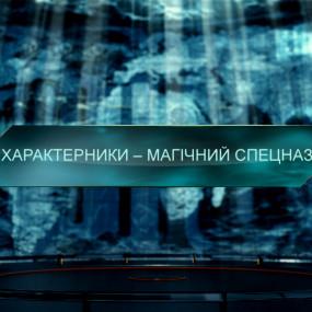 Характерники – магический спецназ – Затерянный мир. 3 сезон. 50 выпуск
