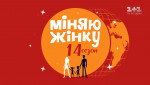 Міняю жінку 14 сезон 22 випуск. Панчеве – Новомиргород