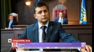Не ікона і не портрет: Володимир Зеленський попросив не вішати його зображення у кабінетах