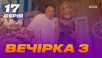 Вечеринка 3 сезон 17 серия