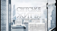 Світське життя: концерт Лайми Вайкуле, український бал у Відні та прем'єра фільму «Андре Тан»