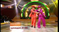 Дивись півфінал Танців з зірками у неділю о 21:00 на 1+1