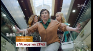 Сериал Великі Вуйки – смотри с 14 октября на 1+1. Тизер 10