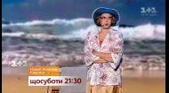 Новый Женский Квартал в Одессе – каждую субботу на 1+1. Анонс 1