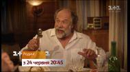 Серіал Родичі. Дивись з 24 червня на 1+1