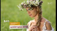 Свадьба вслепую – смотри каждый вторник на 1+1