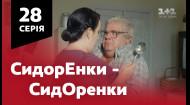 СидОренки - СидорЕнки. 28 серия